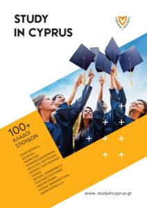 Κυπριακά Πανεπιστήμια 2021